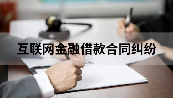 杭州互联网法院发布互联网金融审判大数据分析报告!436.png