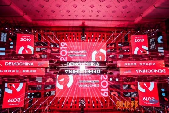 【已确认】DEMO CHINA 2019 创新中国未来科技节开幕式通稿(6)(21)35.png