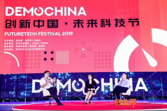 【已确认】DEMO CHINA 2019 创新中国未来科技节开幕式通稿(6)(21)3105.png