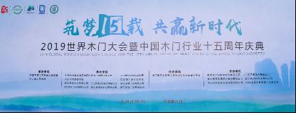 中国木门大会43.png