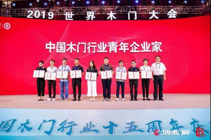 中国木门大会2474.png