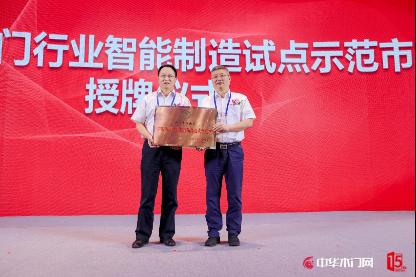 中国木门大会737.png
