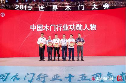 中国木门大会2341.png