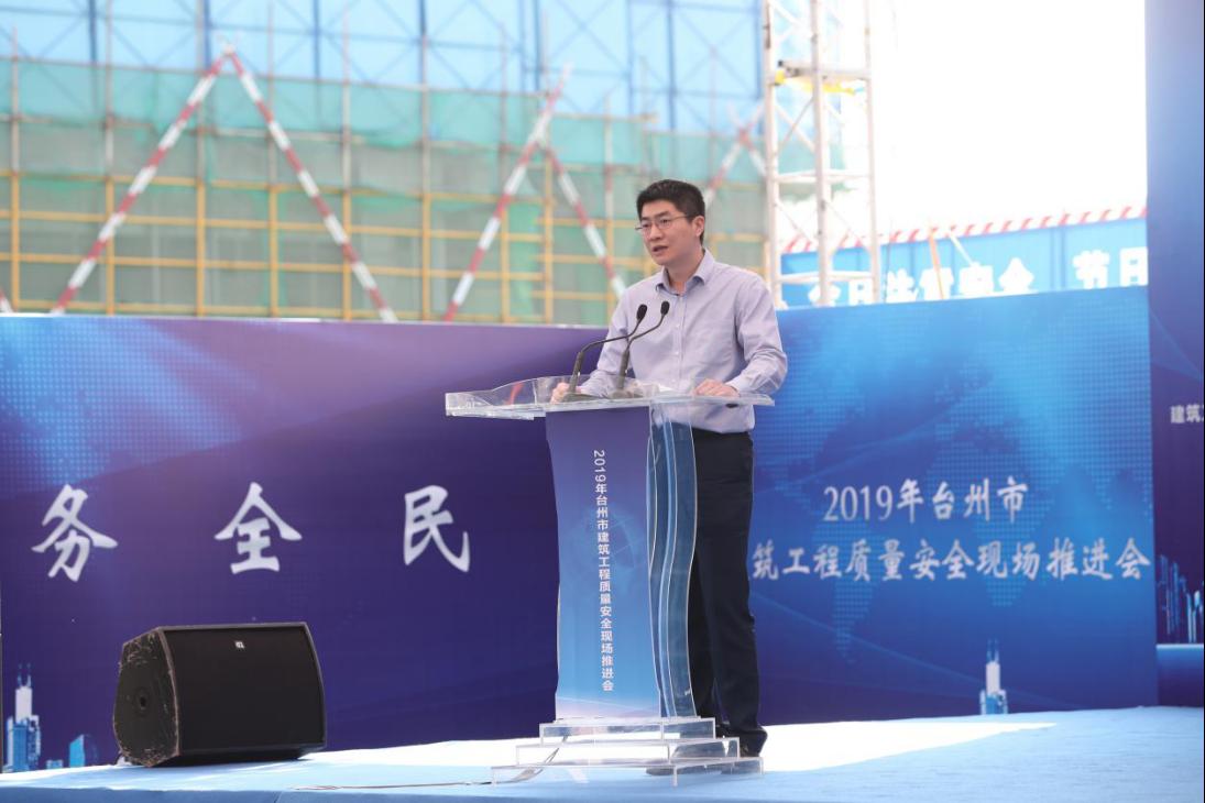 台州市建筑工程质量安全现场推进会召开716.png