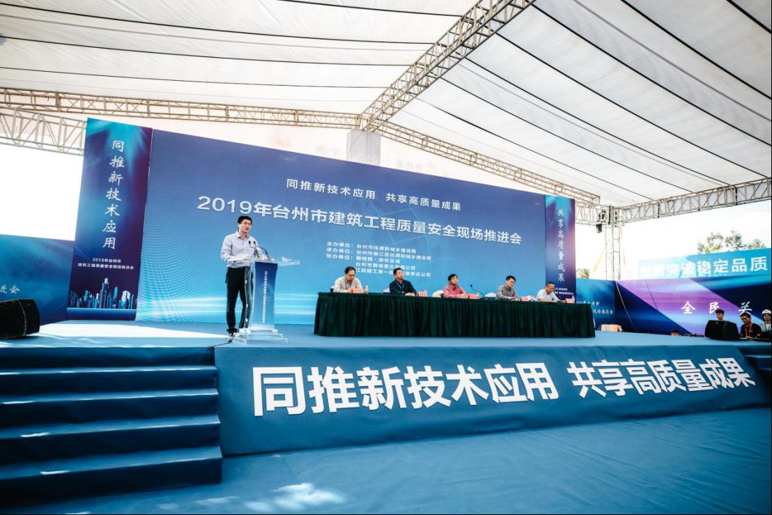 台州市建筑工程质量安全现场推进会召开126.png