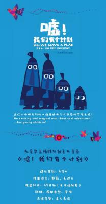 【杭州首演通稿】北爱尔兰创意儿童剧《嘘!我们有个计划》开启亚洲首演(3)(1)1828.png