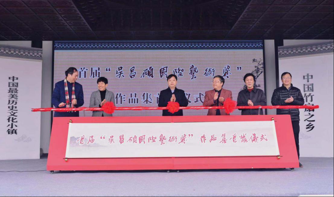 """首届""""吴昌硕国际艺术奖""""名单揭晓649.png"""