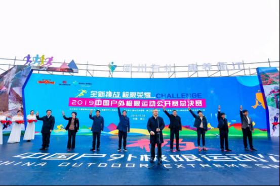 """""""中国户外极限运动公开赛""""165.png"""