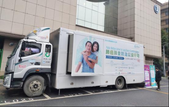 肺癌筛查车浙江省首发启动 将在浙江各地市义诊一个月》(1)(1)(1)410.png