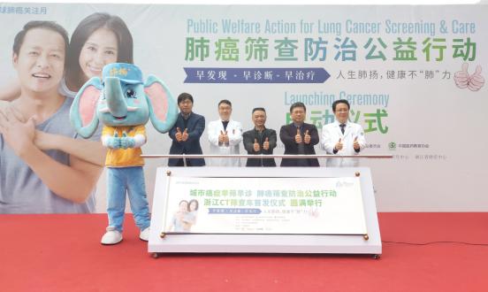 肺癌筛查车浙江省首发启动 将在浙江各地市义诊一个月》(1)(1)(1)126.png