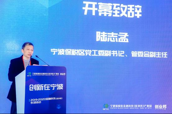 """""""创新在宁波""""2019-2020金融科技(区块链)专场活动在宁波保税区举办188.png"""
