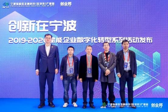 """""""创新在宁波""""2019-2020金融科技(区块链)专场活动在宁波保税区举办364.png"""