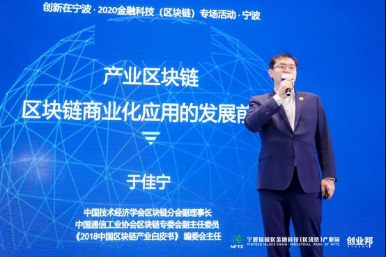 """""""创新在宁波""""2019-2020金融科技(区块链)专场活动在宁波保税区举办572.png"""