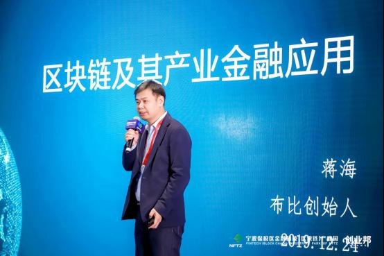 """""""创新在宁波""""2019-2020金融科技(区块链)专场活动在宁波保税区举办738.png"""