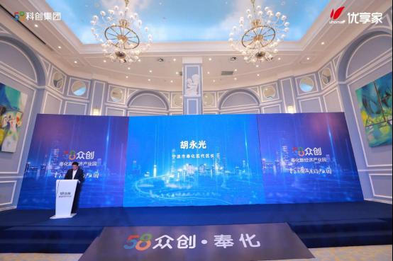 首届创智凤麓2019长三角新经济新人才一体化发展研讨会在宁波奉化开幕544.png