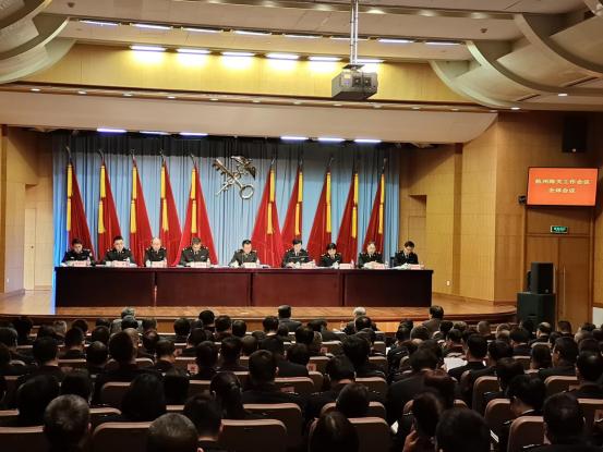 新媒体稿-杭州海关召开年度工作会议248.png