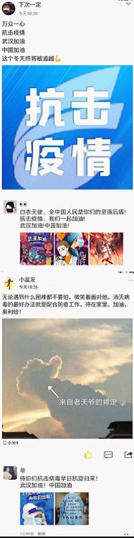 """浙水院大学生""""花样""""防疫暖人心 2-1234.png"""