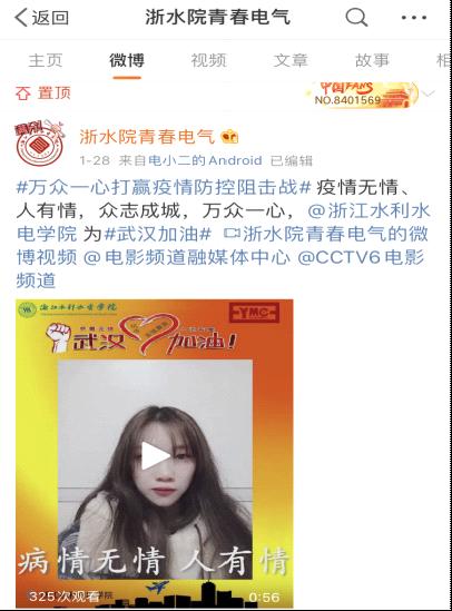 """浙水院大学生""""花样""""防疫暖人心 2-1390.png"""