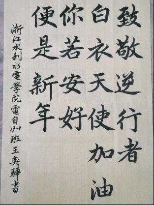 """浙水院大学生""""花样""""防疫暖人心 2-543.png"""