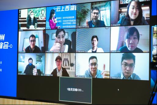 """2.26(新闻通稿)西湖区举办""""2020中国杭州云上西湖峰会""""1000.png"""