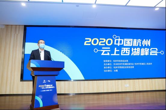"""2.26(新闻通稿)西湖区举办""""2020中国杭州云上西湖峰会""""288.png"""