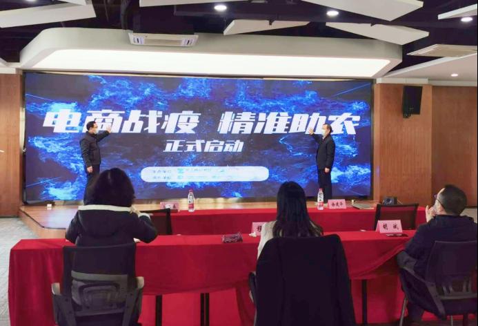 """新媒体稿-""""电商战疫 精准助农""""云对接成功举办(1)201.png"""