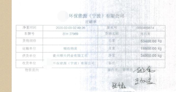 """走近宁波5号专线""""终结者"""",环保能源厂33天处置隔离垃圾700吨2008.png"""