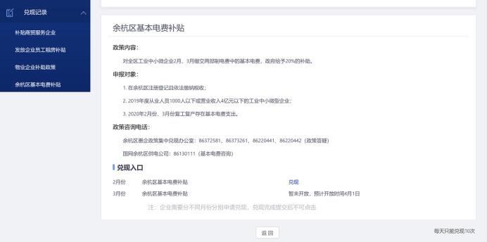 """(通稿)首条区县惠企政策上线杭州""""亲清在线""""873.png"""