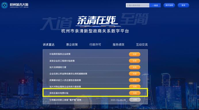 """(通稿)首条区县惠企政策上线杭州""""亲清在线""""282.png"""
