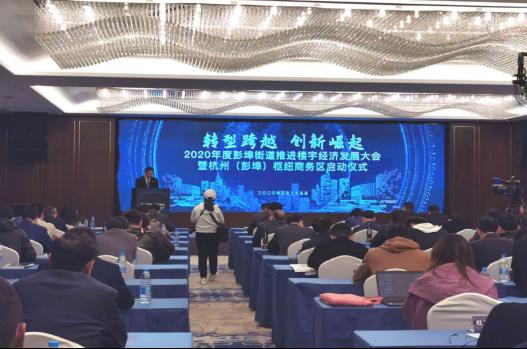 杭州(彭埠)枢纽商务区启动仪式通稿298.png