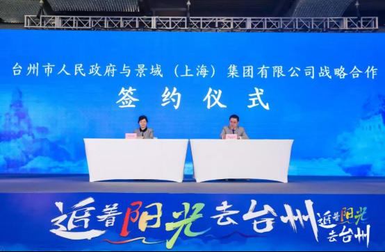 """""""追着阳光去台州""""活动在上海启动(1)241.png"""