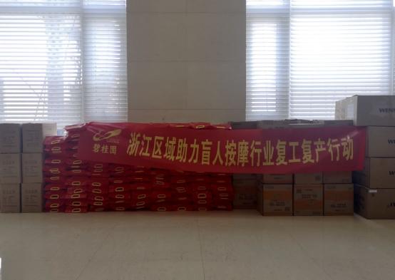 碧桂园助力盲人复工复产361.png