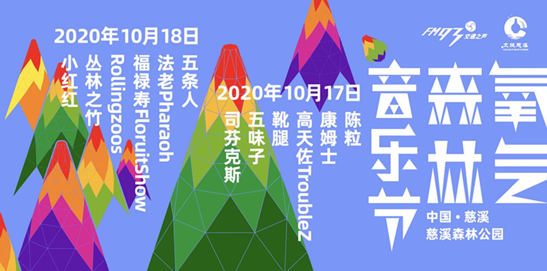 2020慈溪氧气森林音乐节