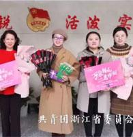 2019萬朵鮮花送巾幗共青團