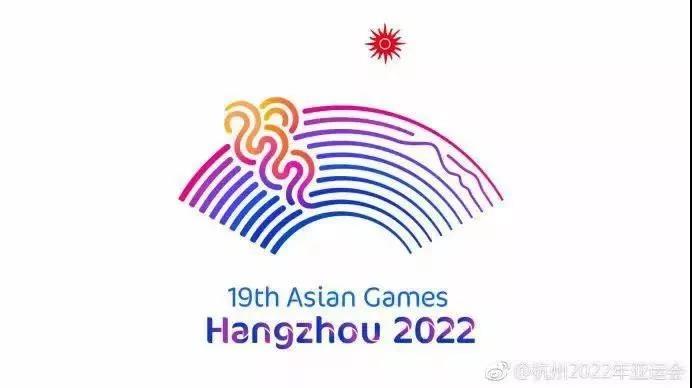 重磅!定了!杭州亚运会将于2022年9月10日-25日举行