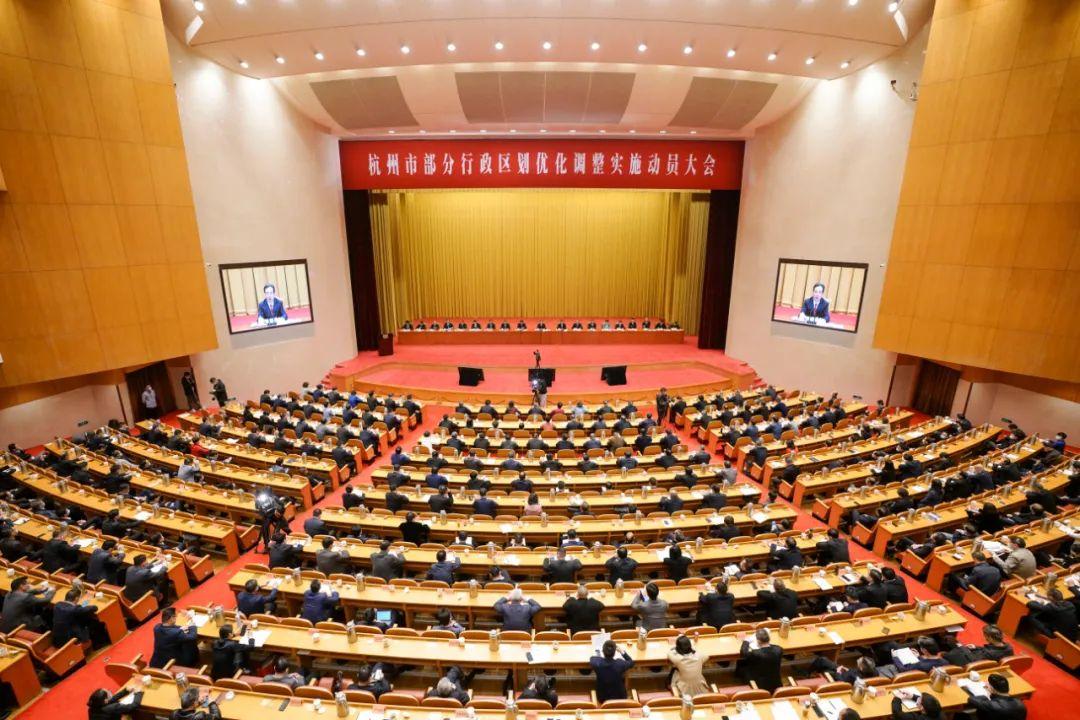 杭州市部分行政区划优化调整实施动员大会:
