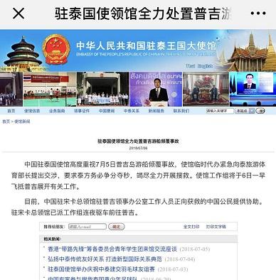 中国驻泰国使馆高度重视7月5日普吉岛游船倾覆事故,使馆临时代办紧急
