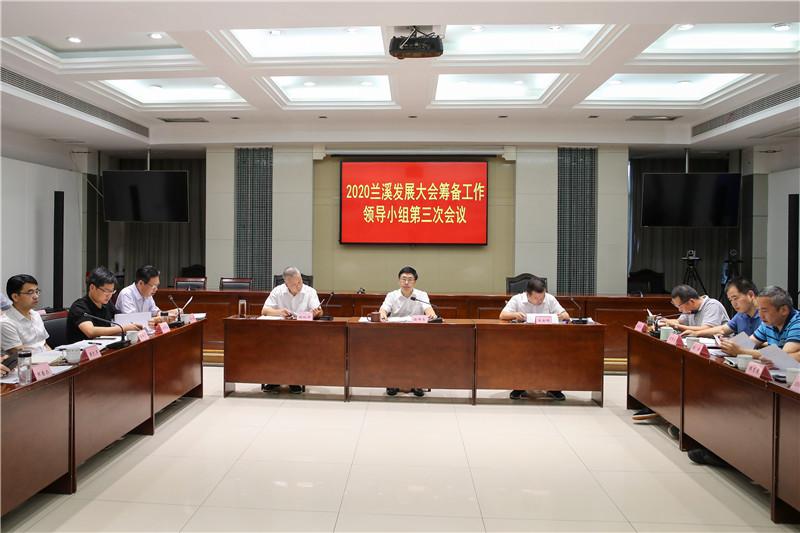 兰溪发展大会筹备工作领导小组第三次会议 (1).JPG