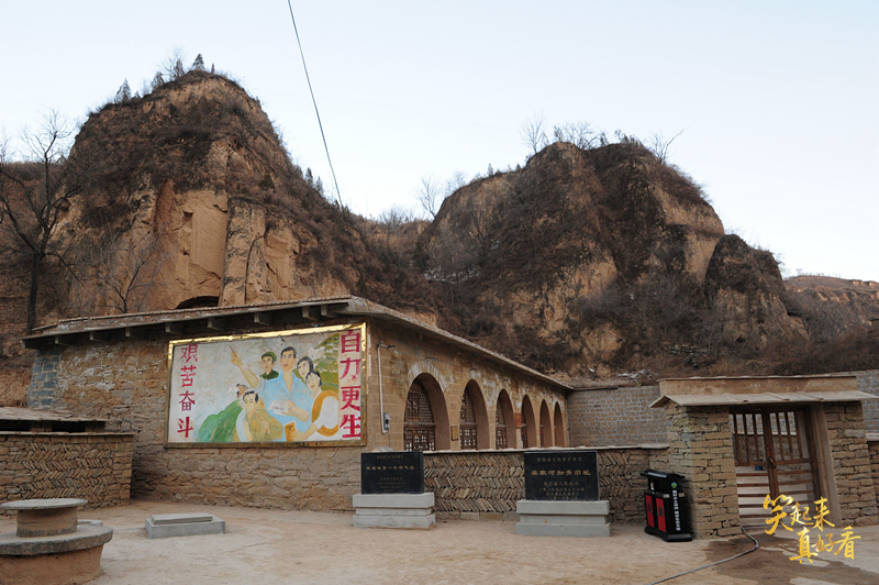 △梁家河村知青旧址外景(2015年2月13日摄)。