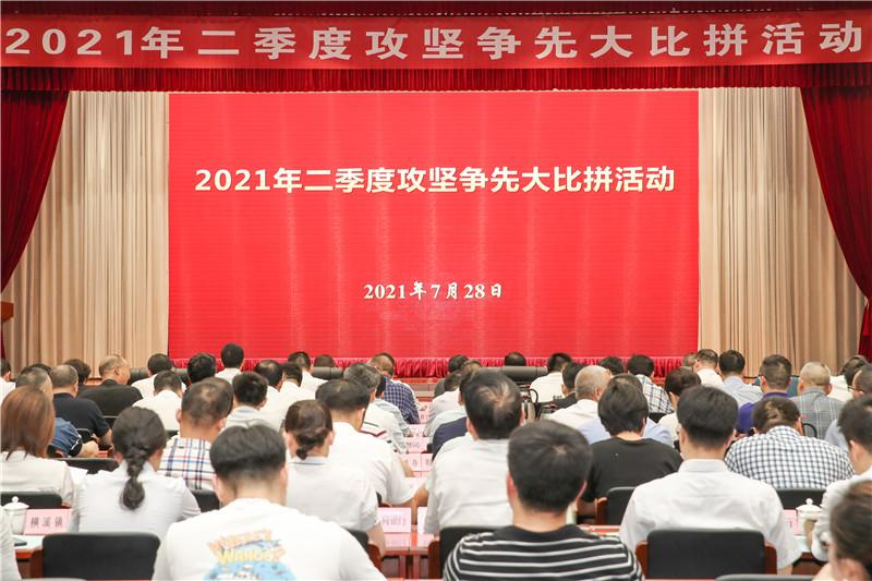 2021年二季度攻坚争先大比拼活动 (1).JPG