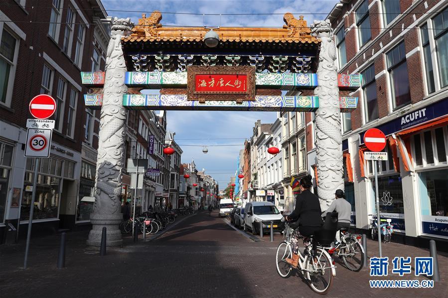 (国际)(4)荷兰海牙的唐人街