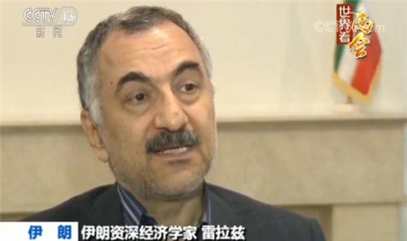 伊朗资深经济学家雷拉兹