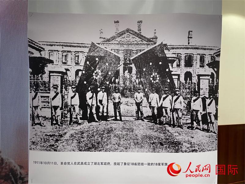纪念辛亥革命110周年图片展部分展品。人民网记者 毕梦瀛摄