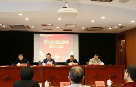 """县科协举行2020年度""""英贤科技进步奖""""颁奖仪式"""