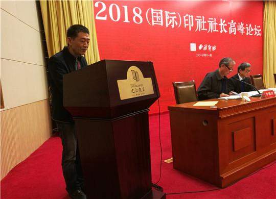 2018年度青田县篆刻振兴计划