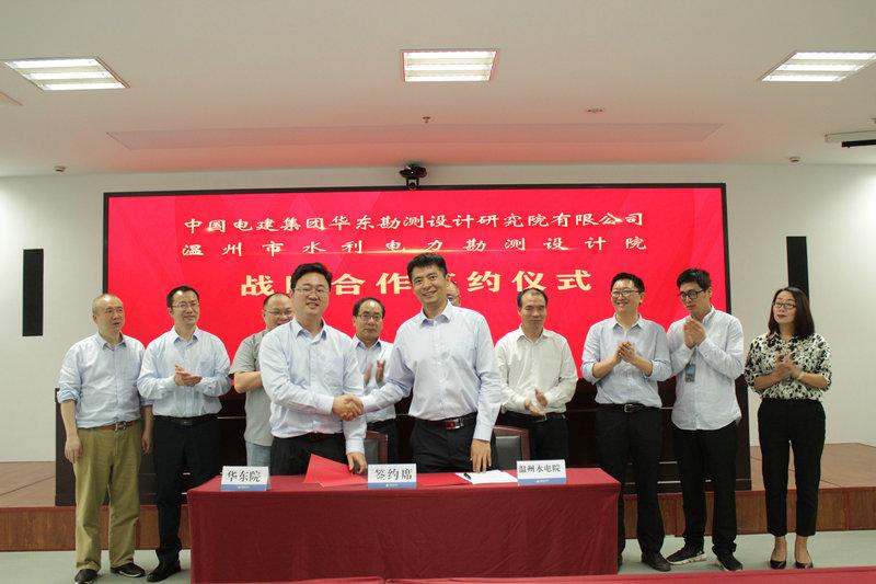 中国电建集团华东勘测设计研究院与温州市水利电力勘测设计院签署战略图片