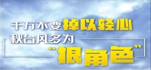 """14图说""""秋台风""""1.jpg"""