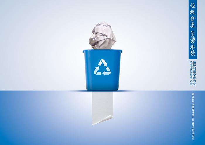 垃圾分类资源永续系列2.jpg