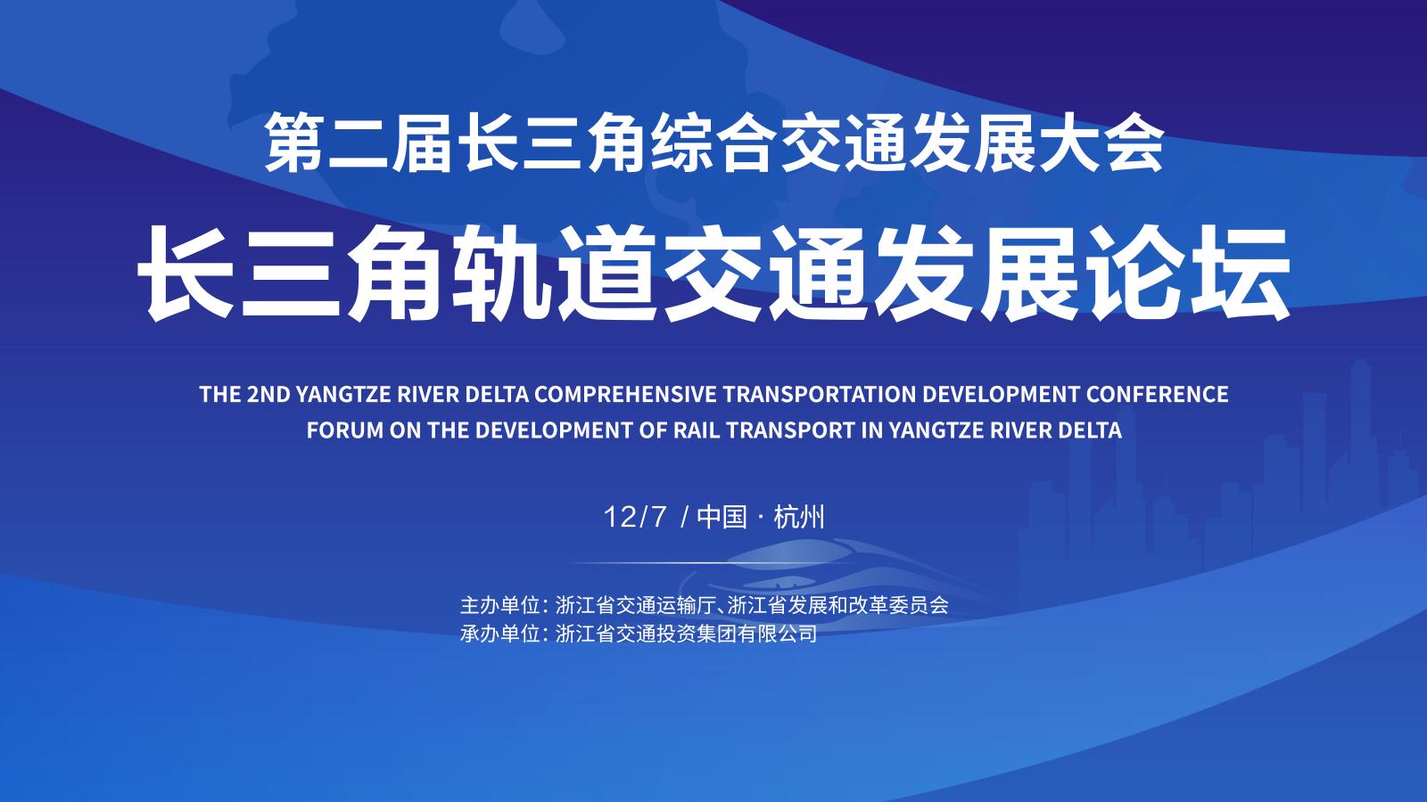 長三角軌道交通發展論壇.png