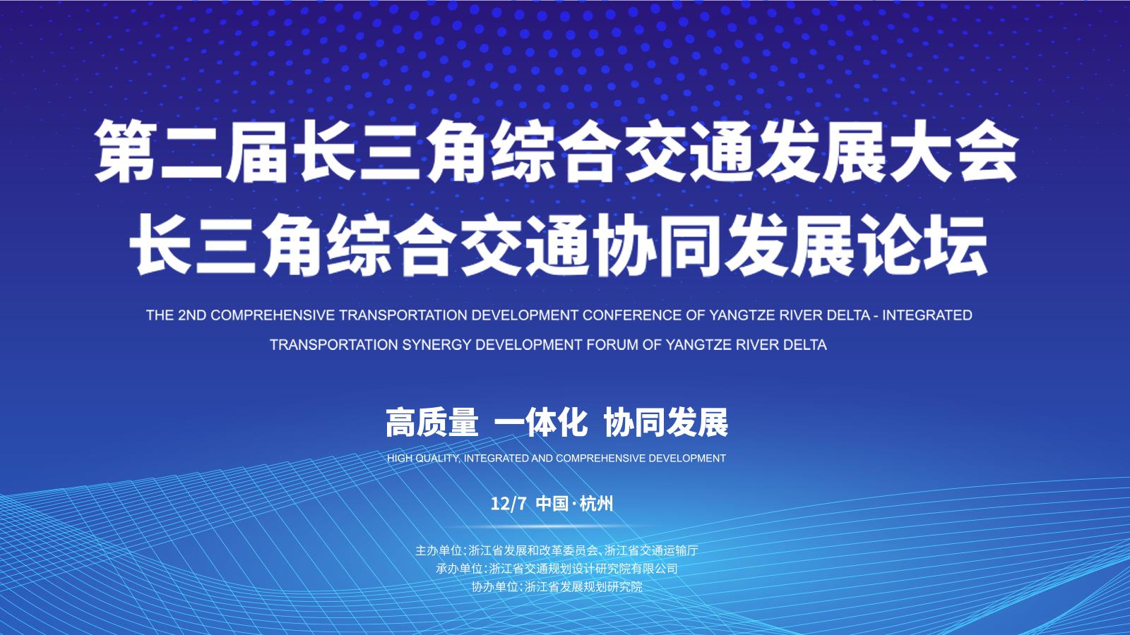 長三角綜合交通發展大會-綜合交通協同發展論壇.png